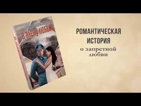 Бук трейлер книги В плену любви Л Ладожской