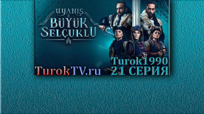 Пробуждение Великие Сельджуки 21 серия русская озвучка Turok1990