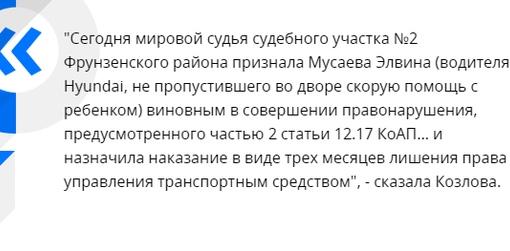 В Ярославле лишили прав водителя, не пропускавшего скорую с ребенком
