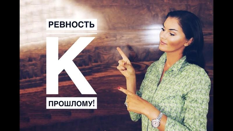 Ревность и Предательство! / Ревность к прошлому