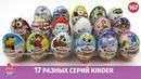 17 киндер сюрпризов из разных серий. Распаковка яиц