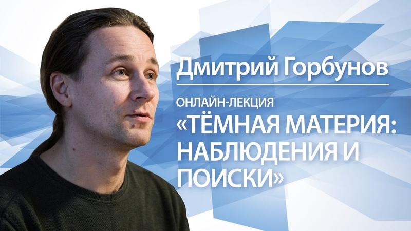 Темная материя наблюдения и поиски Дмитрий Горбунов