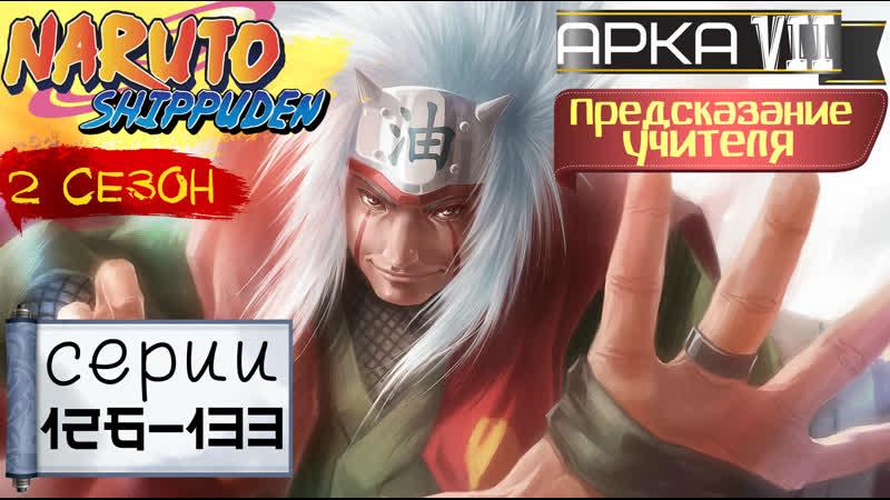 Наруто Ураганные хроники Naruto Shippuuden ナルト 疾風伝 126 133 серии