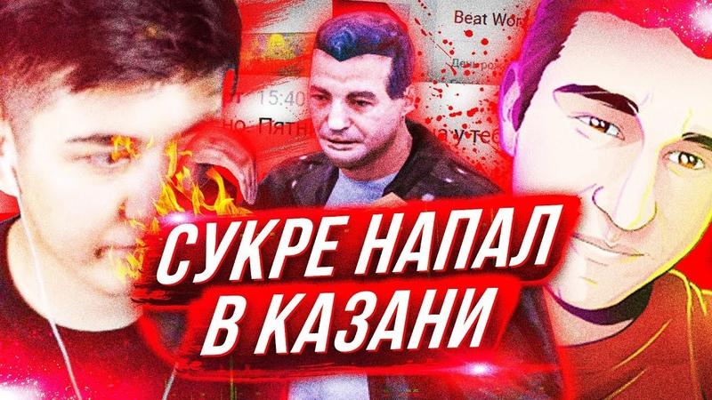 СУКРЕ НАПАЛ В КАЗАНИ