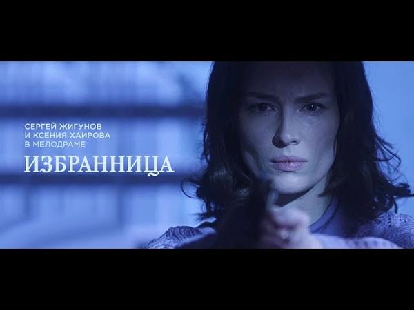 Сериал Избранница 1 4 серия Мелодрама О Байрак