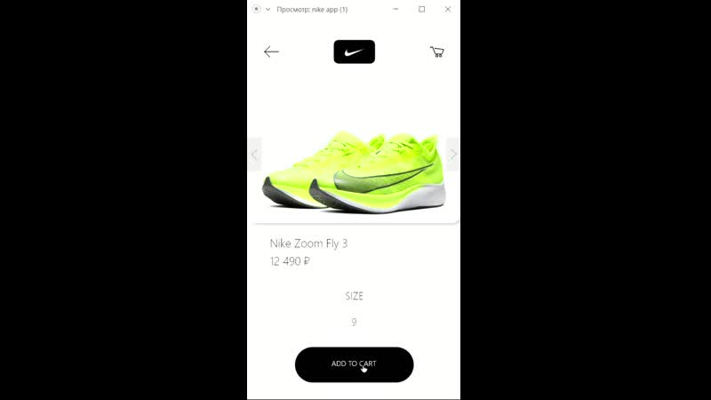 Nike app animation