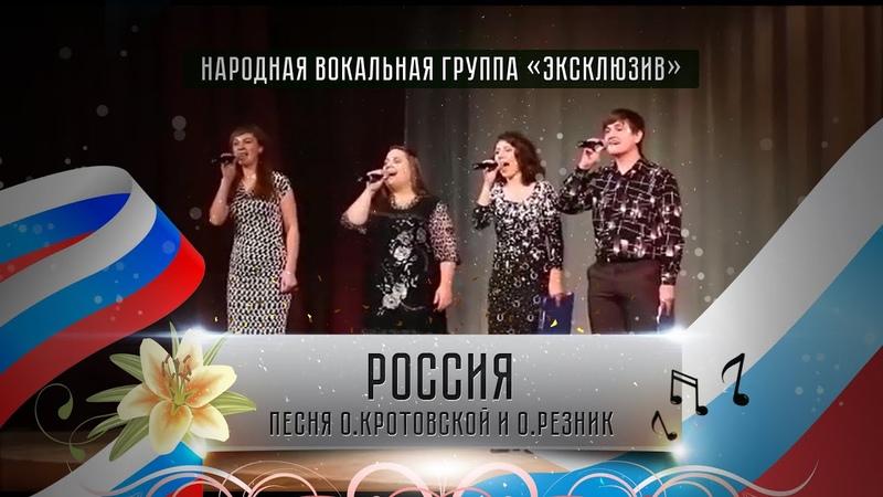 Народная вокальная группа Эксклюзив Россия