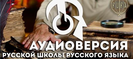 Русская Школа Русского Языка - аудиоверсия – Google Диск