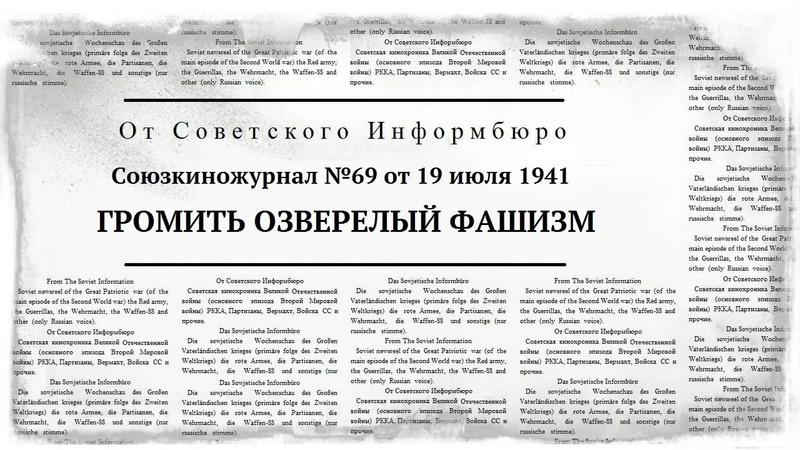 Союзкиножурнал №69 от 19 июля 1941 ГРОМИТЬ ОЗВЕРЕЛЫЙ ФАШИЗМ