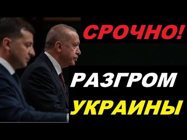 Россия начинает PA3ГР0М Украины TУPЦИЯ в ИCТEPИKE!