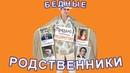 Бедные родственники (2005). Всё о фильме -