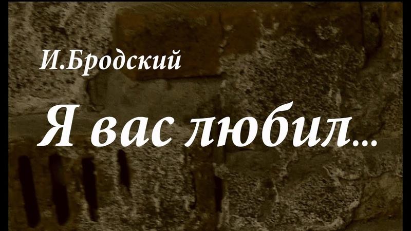 И Бродский я вас любил читает Константин Быков