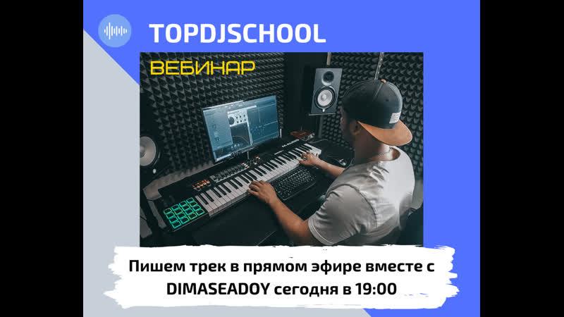 Вебинар Online production @demaseadoy