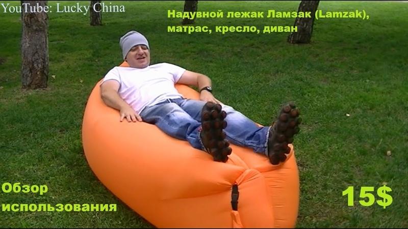 Надувной лежак Ламзак Lamzak матрас гамак кресло диван шезлонг 15$