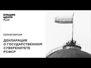 """Декларация о государственном суверенитете. """"Полная версия"""" в Музее Б.Н. Ельцина."""