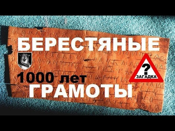 Славянские берестяные грамоты Письменность на Руси Предки славян умели писать тысячи лет назад