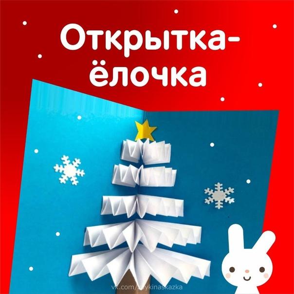 ОБЪЁМНАЯ ОТКРЫТКА-ЁЛОЧКА