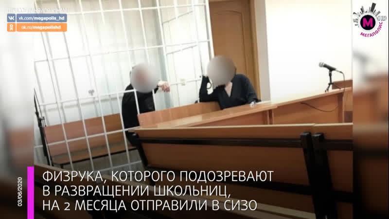 Мегаполис Физрука отправили в СИЗО Нижневартовск