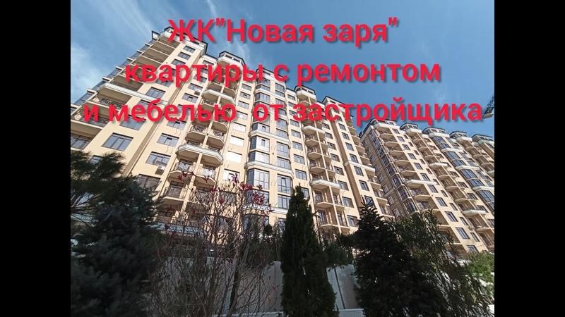 ЖК Новая Заря квартиры с ремонтом и мебелью от застройщика по фиксированной цене за м кв АНСССР