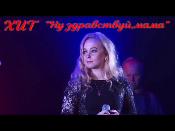 Елена Ветер Вероника Гулько Ну здавствуй мама сл муз Елена Ветер