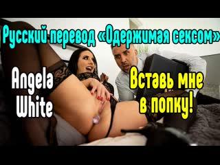 Angela White большие сиськи big tits [Трах, all sex, porn, big tits, Milf, инцест, порно blowjob brazzers секс анальное]