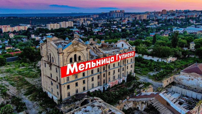 Залез в заброшку Мельница Гулиева в Ставрополе Я не один на территории пытаюсь уйти незаметно