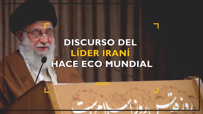 Discurso del Líder iraní hace eco mundial