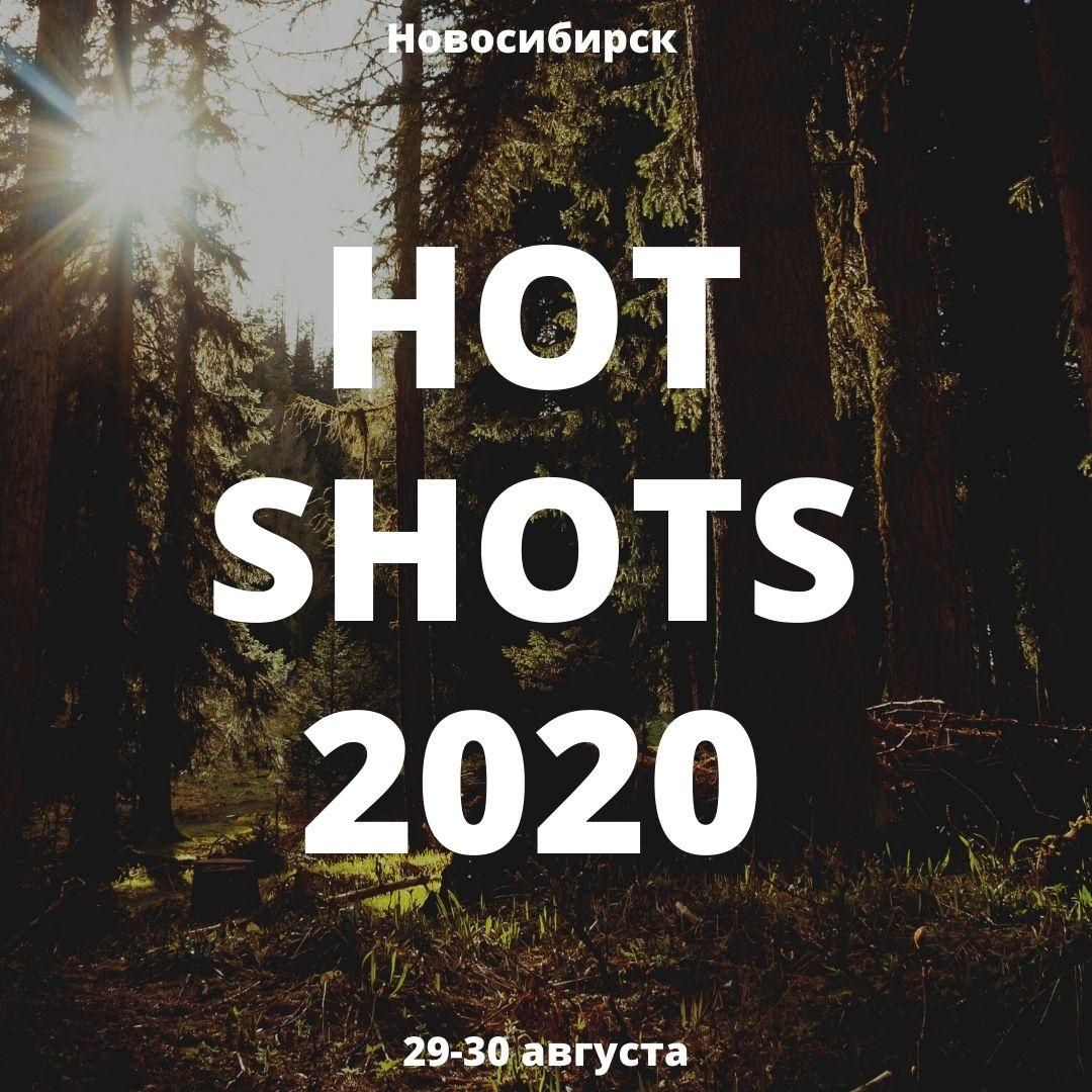 Афиша Новосибирск Hot Shots 2020