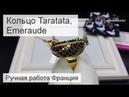 👍👉 Кольцо Taratata, Emeraude, TT-E20-10418-208. Дорогая бижутерия из Франции