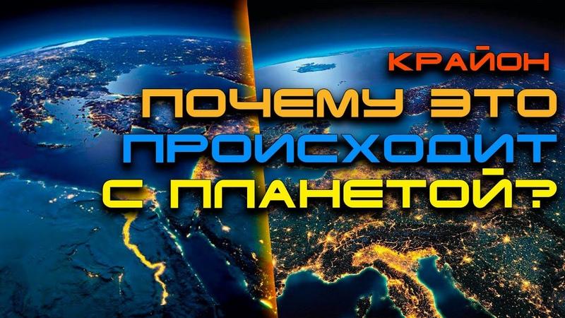 КРАЙОН КОРОНА 2 23 03 20 Абсолютный Ченнелинг
