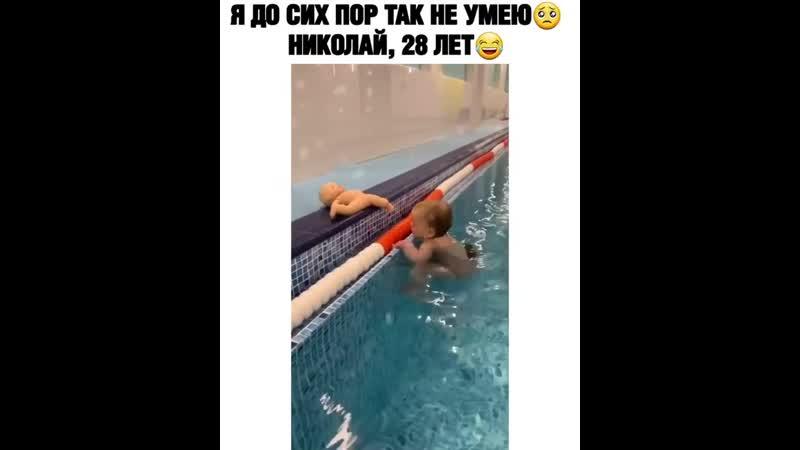 Почему плавает она а задыхаюсь я😪