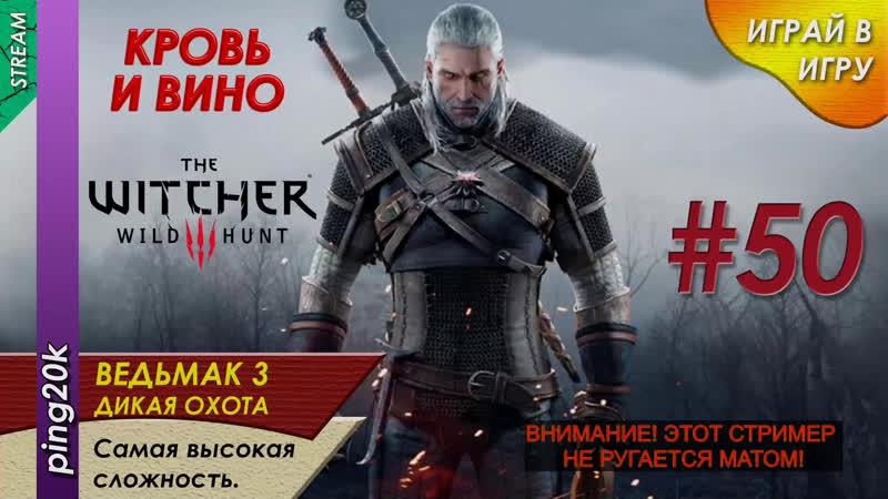 The Witcher 3 Wild Hunt DLC Кровь и вино 6 Серия №50 Самая высокая сложность