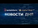 Взрывной рост рака осенью, вторая волна COVID, обострение конфликта на Донбассе и другие НОВОСТИ ДНЯ
