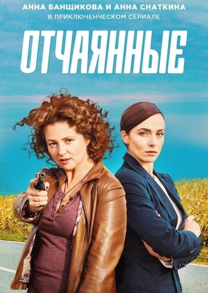 Криминальная драма «Οтчaянные» (2019) 1-12 серия из 12 HD