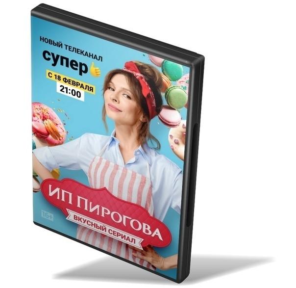 """Комедийный сериал """"ИП Пирогова"""" (12 серий из 20)."""