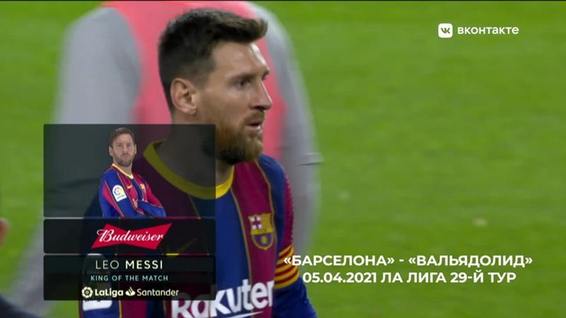 Месси король Ла Лиги в 2021 году Лучший игрок почти в каждом матче