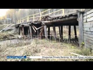 Из-за рухнувшего моста целая деревня в Варнавинско...