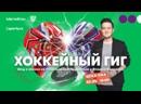 МегаФон_Хоккейный гиг