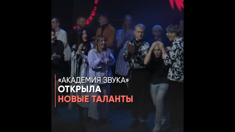 Академия звука открыла новые таланты