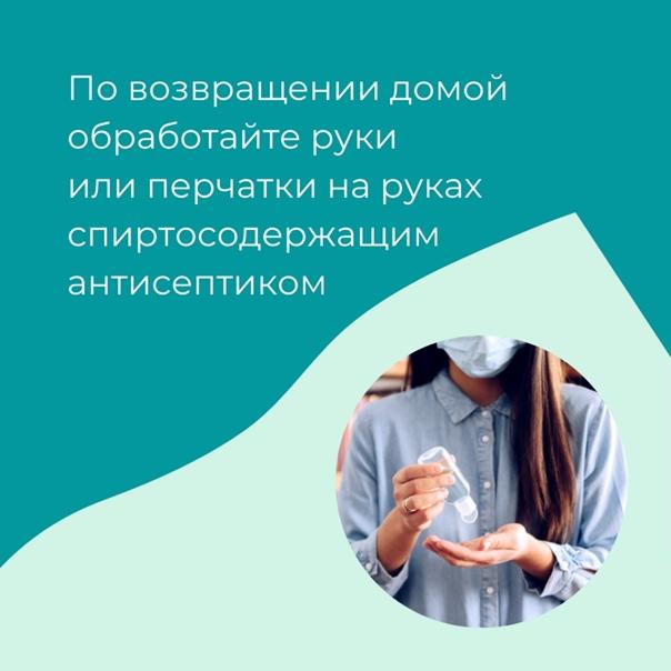 ❗ Напоминаем основные правила профилактики COVID-19 в домашн