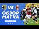 «Парма» – «Милан». Обзор матча 10.04.2021