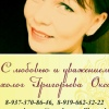Oksana Larionova
