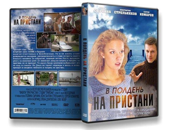"Мелодрама ""В полдень на пристани"" (4 серии)."
