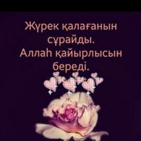 Фотография профиля Сандугаш Куленбековой ВКонтакте