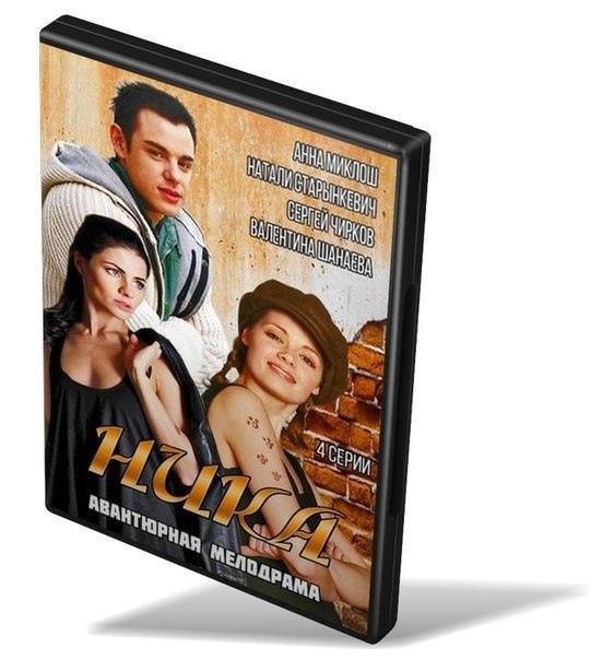 """Комедийная мелодрама """"Ника"""" (4 серии)."""
