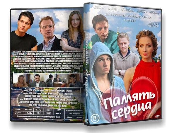 """Мелодрама """"Память сердца"""" (4 серии)."""