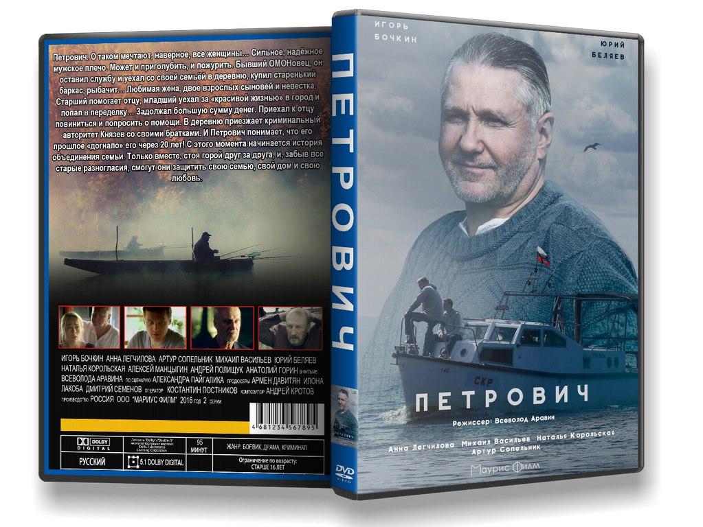 """Боевик """"Петрович""""."""