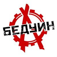 Логотип БЕДУИН