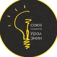 Логотип Союз студентов УралЭНИН УрФУ