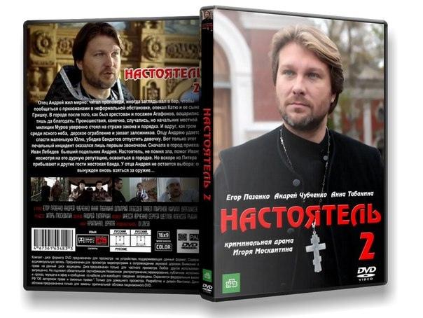 """Криминальная драма """"Настоятель 2""""."""